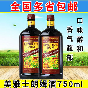 美雅士<span class=H>朗姆酒</span>750ML进口洋酒MYERSS RUM美雅仕鸡尾酒基酒烘焙原料
