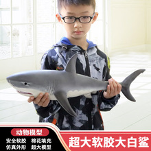 Children's simulation of marine animals world super-large soft rubber simulation of great white shark static model toy shark ornaments