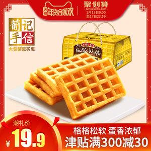 【葡记 原味华夫饼500g 】鸡蛋<span class=H>糕点</span>西式软面包格子饼零食