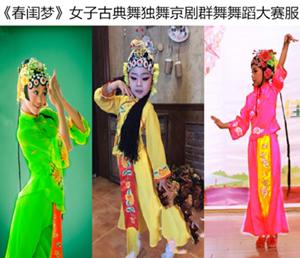 春闺梦民族儿童古典舞<span class=H>演出服</span>舞蹈服女童戏戏曲服装红娘窦娥服装