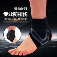 Ankle Protector for Male and Female Wrist Joint Fixation Protector Sprain Anti-sprain Foot Sports Children's Ankle Protector Blue Football Running