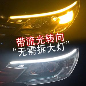 <span class=H>汽车</span>led导光条超薄流光<span class=H>大灯</span>改装泪眼灯加装日行灯免拆流水<span class=H>转向灯</span>