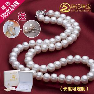 珠记<span class=H>珠宝</span> 富贵 9-10mm天然形成淡水珍珠项链正品无瑕送耳钉送戒指