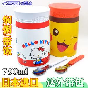 日本skater儿童凯蒂猫大容量焖烧杯卡通保温汤壶闷烧壶粥桶<span class=H>饭盒</span>女