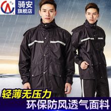 Riding-in take-out raincoat suit Men's summer light breathable hiking waterproof raincoat motorcycle raincoat adult riding