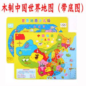 木制中国世界<span class=H>地图</span><span class=H>拼图</span>拼板带底图 儿童宝宝早教益智力玩具3-4-6岁