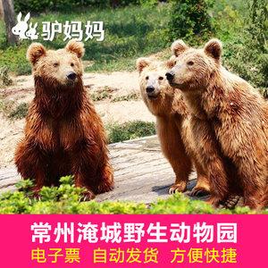 【自动出票】江苏常州淹城野生动物园门票 送大马戏+小火车票