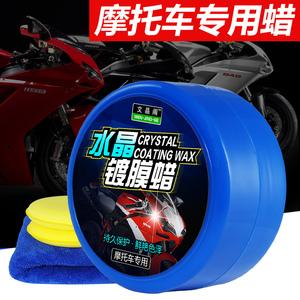文晶阁摩托车保养蜡去污上光蜡美容正电动打蜡划痕修复链条<span class=H>用品</span>喷