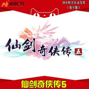 自动秒发 仙剑5激活 仙剑奇侠传五数字版码 送攻略+修改器+DLC1  买仙剑数字版送卡巴