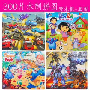 特大号300片500片卡通动漫木制<span class=H>拼图</span><span class=H>拼板</span> 2-5-8岁儿童早教木制玩具