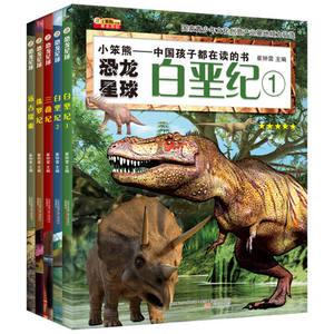小笨熊系列<span class=H>图书</span>籍 恐龙星球白垩纪1 2侏罗纪三叠纪少儿恐龙<span class=H>图书</span>读物 恐龙王国大百科小学生课外书读物全5册