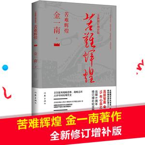 正版包邮全新修订增补版 苦难辉煌 金一南书籍 中共党史军史书籍 只有 透彻读懂那段历史 才能读懂中国的当下和未来 纪实文学