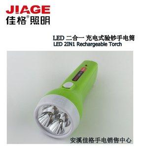 正品 佳格  验钞功能 户外 家用应急便捷LED充电小<span class=H>手电</span>筒YD-8806