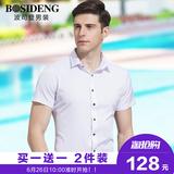 【波司登】新款男士纯色短袖衬衫 2件装 券后98元包邮