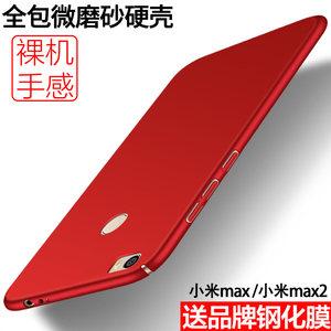 送钢化膜小米max手机壳小米max2保护套硬壳<span class=H>后盖</span>原装<span class=H>mx2</span>磨砂外壳后