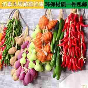 仿真水果蔬菜挂串假辣椒模型农家乐饭店庭院装饰塑料香蕉玉米摆件