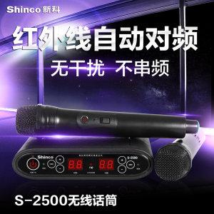 Shinco/新科 S2500对<span class=H>频</span>麦克风电脑KTV家用卡拉OK<span class=H>无线</span><span class=H>话筒</span>一拖二