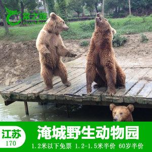 【当天可定】常州淹城野生动物园门票淹城野生动物园电子成人票