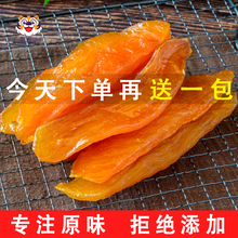 紫老虎tf番薯干倒蒸yb自制无糖地瓜干软糯原味办公室零食