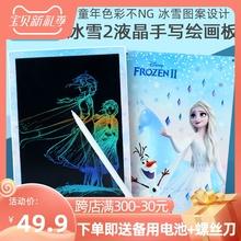 迪士尼th晶手写板冰is2电子绘画涂鸦板宝宝写字板画板(小)黑板