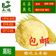上达膨th玉米粉5斤is鲫鲤鱼饵料配合轻麸拉丝粉磷虾粉