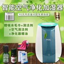 正品空气净化器TCL家th8智能静音is除烟味甲醛杀菌加湿包邮