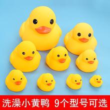 洗澡玩th(小)黄鸭宝宝la水(小)鸭子婴儿玩水游泳池漂浮鸭子男女孩