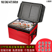 47/th0/81/tb升epp泡沫外卖箱车载社区团购生鲜电商配送箱
