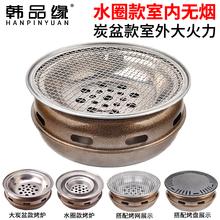 韩式炉th用炭火烤肉tb式火盆烤肉炉木炭烧烤架 圆形烧烤炉