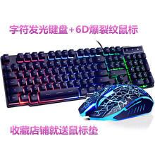 键盘鼠标套装游戏七彩th7械手感字tb款lol联盟