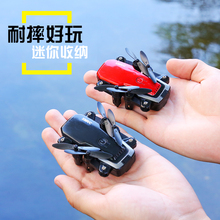 。无的th(小)型折叠航cj专业抖音迷你遥控飞机宝宝玩具飞行器感