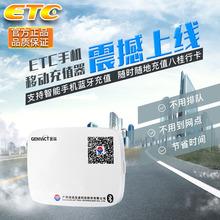 金溢广西ETC高速八th7行卡充值24牙在线充 etc设备手机通用
