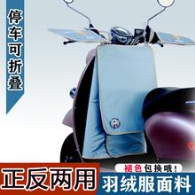 电动摩托车挡th被夏季分体24电车夏天遮阳防晒防风罩春秋薄款