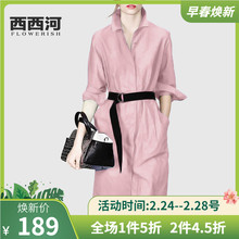 202th年春季新式24女中长式宽松纯棉长袖简约气质收腰衬衫裙女