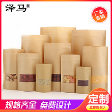 牛皮纸th窗自立包装24防尘防油拉链红枣干果牛肉干果脯密封袋