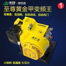 龙玛牌th8V60V24电动三轮车四轮车汽车轿车汽油充电发电机增程器