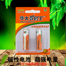 【大容th碱性电池】ab码王碱性5号7号电池20粒华泰玩具可混装
