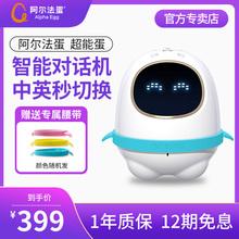 【圣诞th年礼物】阿ab智能机器的宝宝陪伴玩具语音对话超能蛋的工智能早教智伴学习