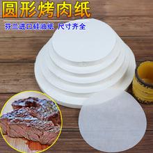 圆形垫th加厚烧烤纸ab油纸家用烤箱硅油纸烘焙不粘