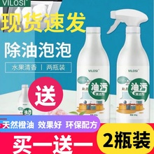 vilthsi威绿斯ab油泡沫清洁剂去污渍强力去重油污净泡泡清洗剂