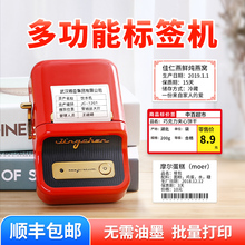 精臣bth1食品标签ab手持(小)型标签机可连手机不干胶贴纸打价格生产日期二维码吊牌