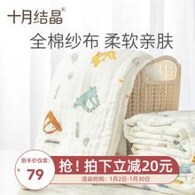 十月结th婴儿浴巾纯at初生新生儿超柔吸水大毛巾宝宝宝宝盖毯