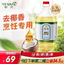 耶梵马th西亚进口椰ba用护肤护发炒菜生酮烘焙2.5升装冷榨mct
