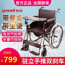 鱼跃轮th老的折叠轻be老年便携残疾的手动手推车带坐便器餐桌