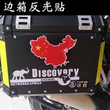 摩托车反光贴纸改装春风边th9GW25be纸DL250三箱个性贴花防水