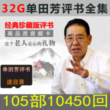 32Gth田芳评书全be卡听书机老年的随身听插卡收音新式便携式
