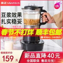 金正家th(小)型迷你破be滤单的多功能免煮全自动破壁机煮