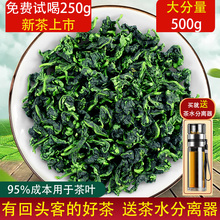 特级铁观音浓香型 乌龙茶叶 新茶th13山20be铁观音散装500g