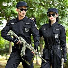 保安工th服春秋套装bi冬季保安服夏装短袖夏季黑色长袖作训服