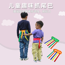 幼儿园th尾巴玩具粘bi统训练器材宝宝户外体智能追逐飘带游戏